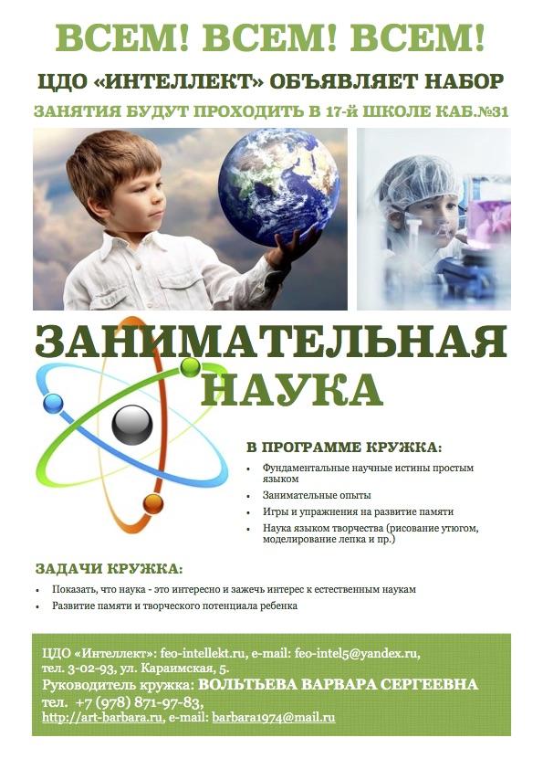 zanimatelnaya-nauka