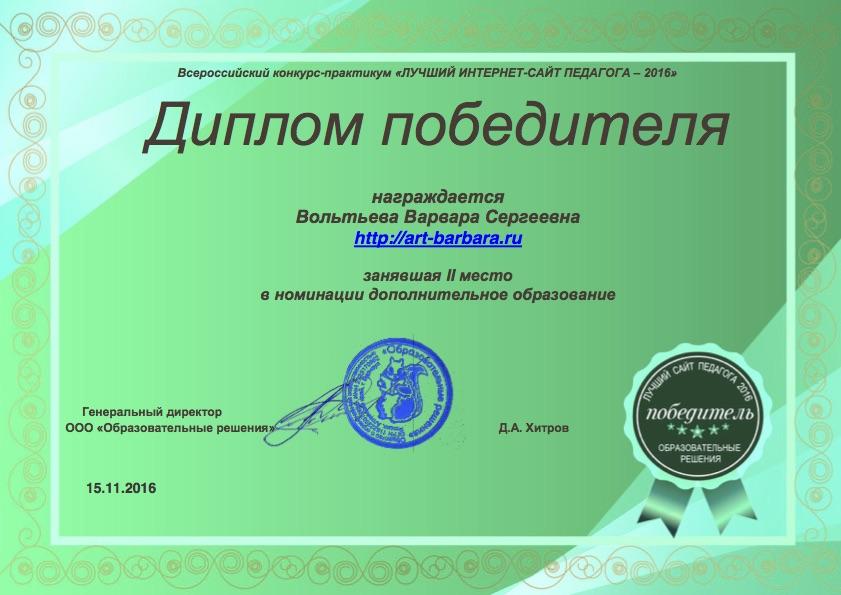 Всеросийские конкурсы сайтов
